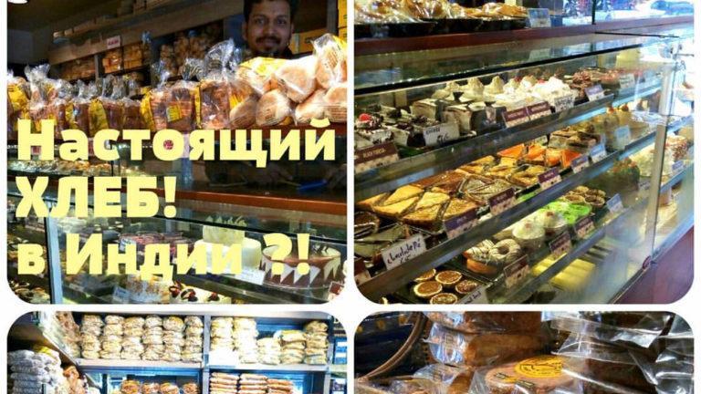 Настоящий Хлеб в Индии